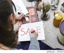 メルカリ始めたい方、初心者の方、売れる方法教えます 普通に売っても中々売れません メルカリ販売の売れるコツ伝授。