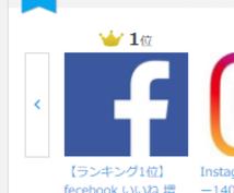 fecebook いいね 増やします 激安 実績有り フェイスブック FB 1500増