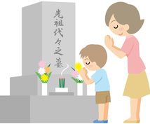 山口県内のお墓まいりの相談うけたまわります 遠方在住・高齢・子育などでお墓参り出来ない方、ご相談ください