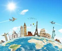 旅行情報と旅の記事をプロのテクニックで執筆します 旅行情報と旅の記事のことなら、何でもおまかせください!
