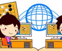 【囲碁】アマ県代表がネット無料対局場「INGO」にて指導碁を打ちます(1局500円)。