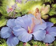 具現化が早い☆妖精からのメッセージをお伝えします ☆期間限定☆エネルギーが外へ向き妖精が活発に動く春〜夏だけ♪