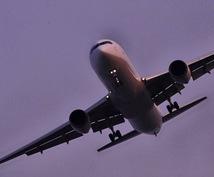 エアラインパイロットを目指すお手伝いを致します。