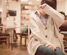 【経験上から】いじめ・人間関係・自分のこと・恋愛などのお話聞きます【アドバイスさせて下さい】