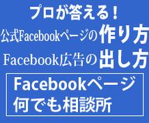 公式FBページやFB広告相談受付ています 「Facebookページ何でも相談所」