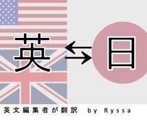 英語⇆日本語 翻訳もしくは校正します 英文編集歴15年、ネイティブが迅速に対応