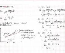 現役東大院生が数学を分かりやすく教えます 大手予備校チュータ・家庭教師経験有