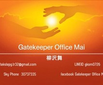 gatekeeperofficeMai開設します 精神疾患でお悩みの方、お気軽にお問い合わせ下さい!