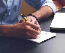 宣伝文・始末書・自己PR等、何の文章でも書きます 様々なタイプの「文字」をお探しの方へ