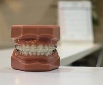 歯科矯正についてのお悩みお答えします 約400名のカウンセリングをしてきた現役歯科衛生士が教えます