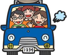 自動車保険の必ず安くなる節約術!契約内容などの相談乗ります。
