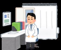 【53の病気と症状に対応】学術報告・臨床データに基づく健康相談【ナ行、ハ行、マ行、ヤ行】