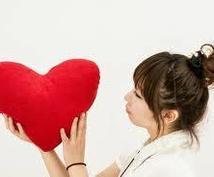 【先着3枠無料!】恋愛相談 のります!聞きます!