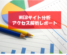 WEBサイト改善!アクセス解析3,000円承ります サイト効果最大化、セカンドオピニオンとしてもご活用ください!
