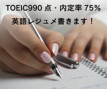 英文履歴書・レジュメ、想定面接内容の翻訳をします TOEIC990点・英検一級の転職経験者が、英語をサポート!