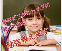初回500円㊗️✨家庭教師します お子さんの勉強のお悩み解決します。