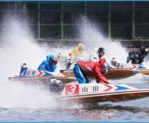 ポートレース予想します 何分かで何円にでもできる可能性があるボートレース。