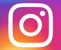 Instagramのフォロワーどんどん増やします 【Instagram】フォロワー500人以上増やします!
