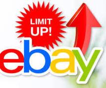 ebayのリミットアップ交渉できます リミットアップ交渉に自信がない方にオススメです