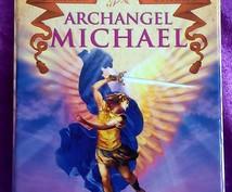 大天使ミカエルからあなたへのメッセージを伝えます 人生に迷ったり、勇気が欲しいあなたへパワフルなメッセージ!