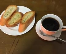 コーヒーの淹れ方教えます 豆から淹れるコーヒーを始める方向けのサービスです!
