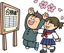 某有名東京私立中生徒が教える必勝勉強法