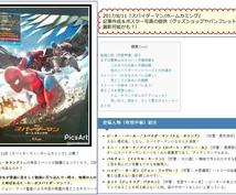 公開映画のネタバレ・感想(2000字~)を書きます ブログやまとめ記事を書きたい方へ~海外ドラマや洋画など~
