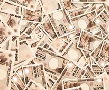 お金をせき止めているマインドブロックを外します 収入アップしたい☆臨時収入が欲しい☆お金を引き寄せたい方へ♡