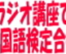 中国語検定に挑戦!過去問解説・その1