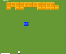 ガラケー向けオリジナルゲーム制作用ソースコード(ブロック崩し)
