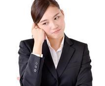 女性限定☆職場でのコミュニケーション相談のります 職場で男性とのやり取りがうまくいかないとお悩みの女性の方へ