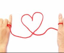 効果絶大☆赤い糸を結ぶ強力な縁結びをします 付き合えた!報告毎日きてます♡超強力縁結び♡