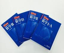 """【 青チャート 】の"""" 週間計画表 """" を作成します!"""