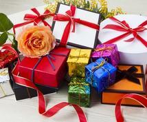 プレゼント選びをお手伝い致します その人の人柄にあったプレゼントを一緒に選びましょう!