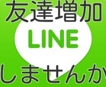 【LINE】LINEの友達を100人増やします