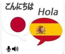 日本語⇆スペイン語の翻訳を代行します スペイン語の文書翻訳からビザ手続きで必要な本国書類の翻訳まで