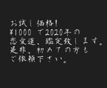 貴方の2020年の恋愛運を鑑定致します 2020年1月まで限定のお試し価格!¥1000でのご提供。