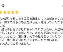 あなたにとって最高の吉日吉時を風水術で選びぬきます 人生の大事なコトハジメ、最大吉日からスタートしませんか?