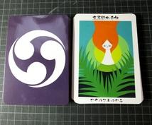 カード1枚引きいたします(日本の神様カード)おまけつき
