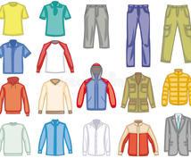 周りと差をつけるオシャレコーデ教えます あなたの服から最適のコーデを!