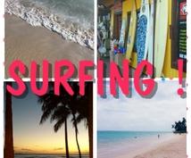 【サーフィン】女性視点で丁寧に答えます♪初心者・未経験の方へ。【湘南、千葉、ハワイの海で】