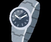 腕時計全般の相談に乗ります 時計の選び方は?治すのにいくら?解決します。