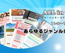 誰でも簡単に綺麗なセールスレターが作れます 高品質なセールスレターが1つ100円です。