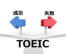 あなたのTOEICスコアを800点まで導きます 現在のTOEICスコアが800点以下の方向け!