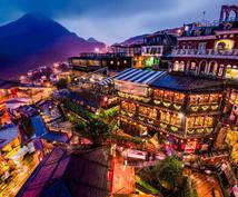 台湾中国語を丁寧に教えます 旅行や出張で、現地の人々と楽しくおしゃべりしたい方へ