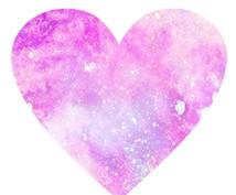 幸せな恋愛に導きます あなたが持つ魅力、より素敵な恋愛をするには?にお答えします。