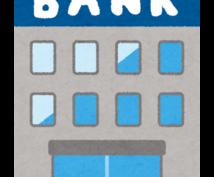 コロナ対策!日本政策金融公庫の融資相談に乗ります 【元銀行員】コロナ対策融資の手続きについて相談に乗ります!