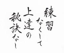 ペン字・筆文字のお手本書きます お手本が欲しい方や作品として眺めたい方へ