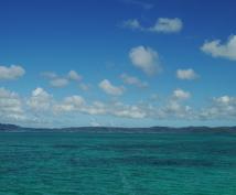 沖縄本島の旅行プランを立てます 沖縄旅行を全力で楽しみたい方へ