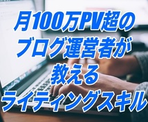 稼げるアフィリ記事の書き方を教えます 月100万PV超のブログ運営者が教えるライティングスキル